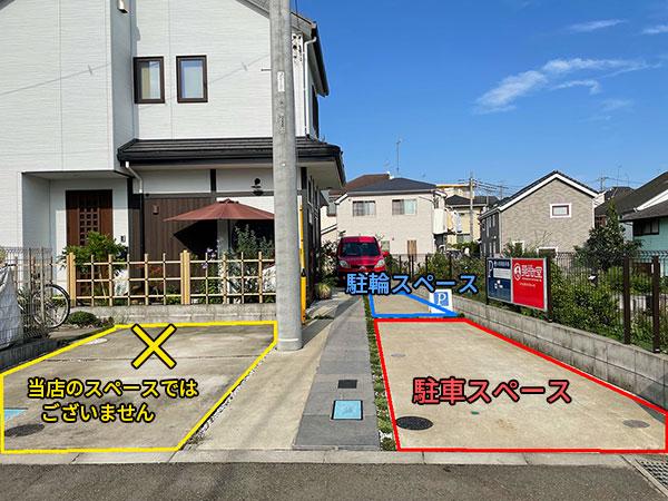駐車・駐輪